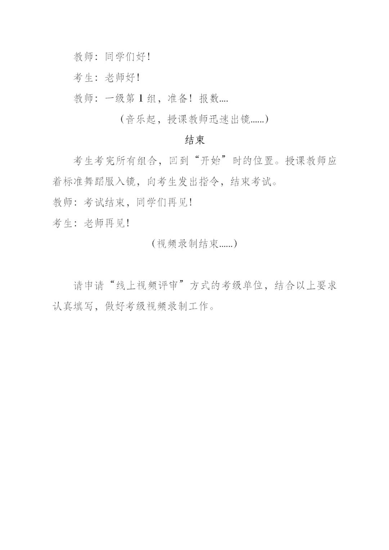 """中国舞蹈家协会""""中国舞蹈考级""""2021年重庆考区考级工作实施细则 第29张"""