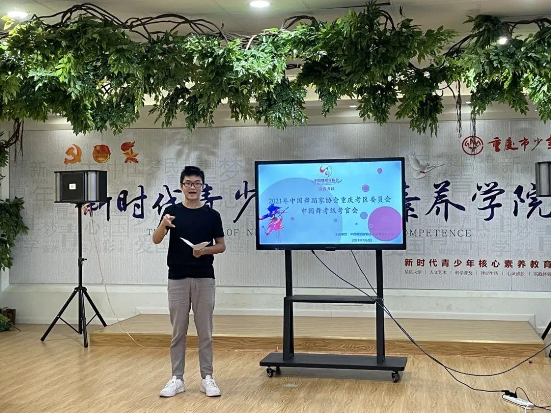 2021年中国舞蹈家协会重庆考区委员会中国舞考级考官会在重庆市少年宫隆重举行 第4张