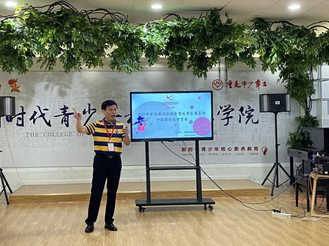 2021年中国舞蹈家协会重庆考区委员会中国舞考级考官会在重庆市少年宫隆重举行 第6张