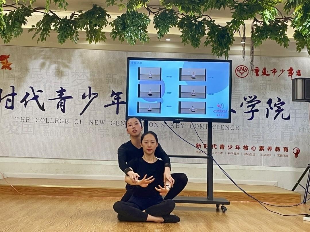 2021年中国舞蹈家协会重庆考区委员会中国舞考级考官会在重庆市少年宫隆重举行 第10张