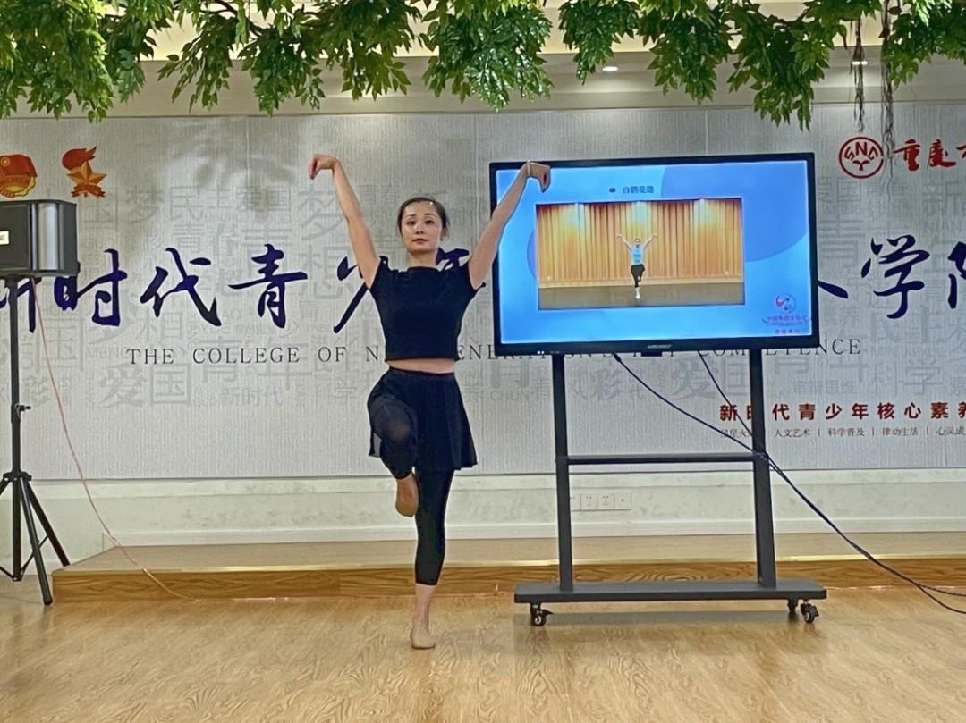 2021年中国舞蹈家协会重庆考区委员会中国舞考级考官会在重庆市少年宫隆重举行 第17张
