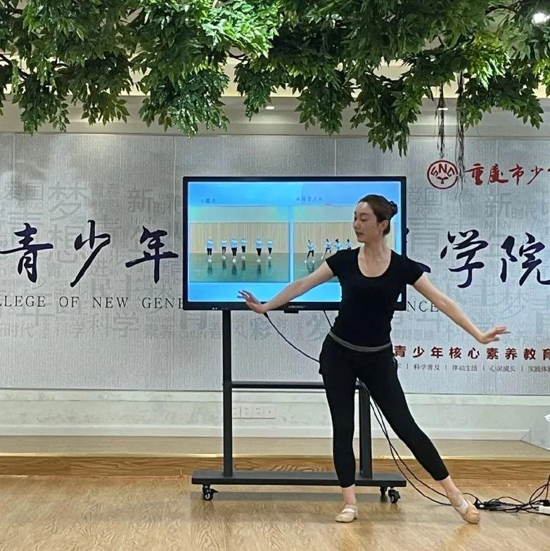 2021年中国舞蹈家协会重庆考区委员会中国舞考级考官会在重庆市少年宫隆重举行 第23张