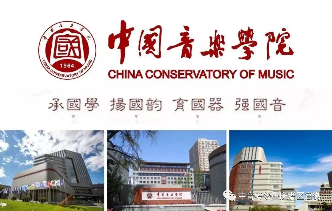 中国音乐学院全国社会艺术水平考级(2021年暑假)重庆考区报考简章 第1张