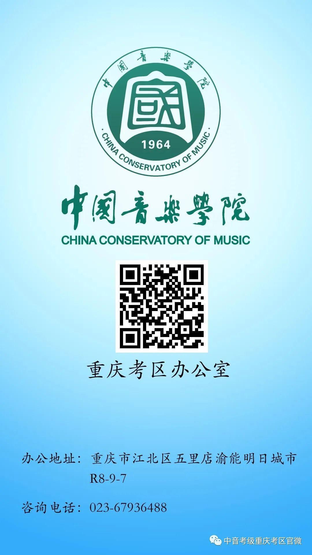 中国音乐学院全国社会艺术水平考级(2021年暑假)重庆考区报考简章 第3张