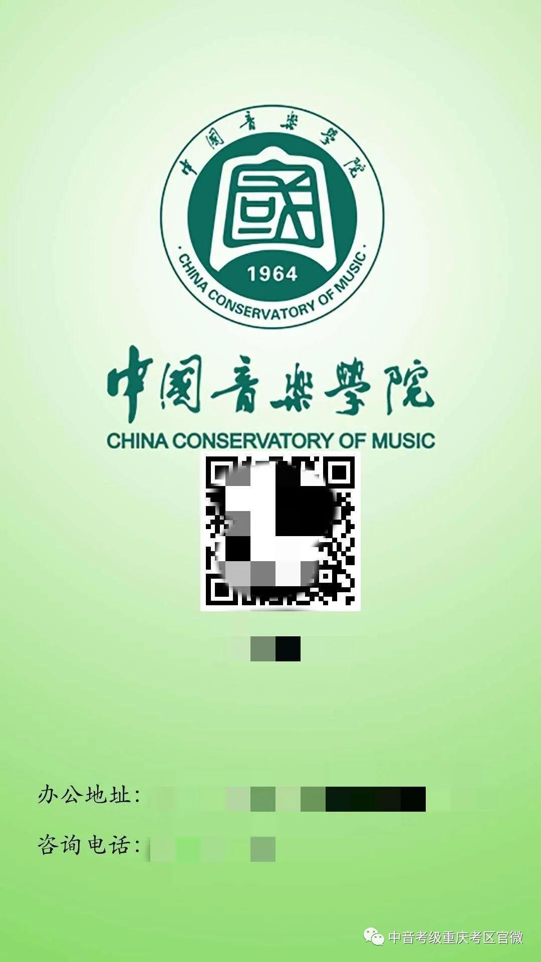 中国音乐学院全国社会艺术水平考级(2021年暑假)重庆考区报考简章 第4张