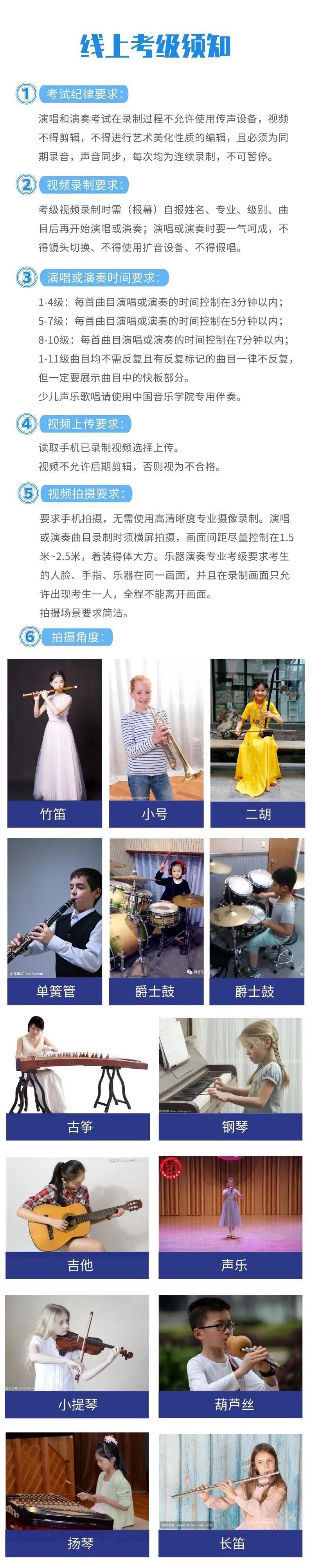 中国音乐学院全国社会艺术水平考级(2021年暑假)重庆考区报考简章 第5张