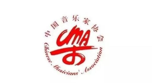 2021年中国音乐家协会重庆考区(暑假)线上考级开始报名