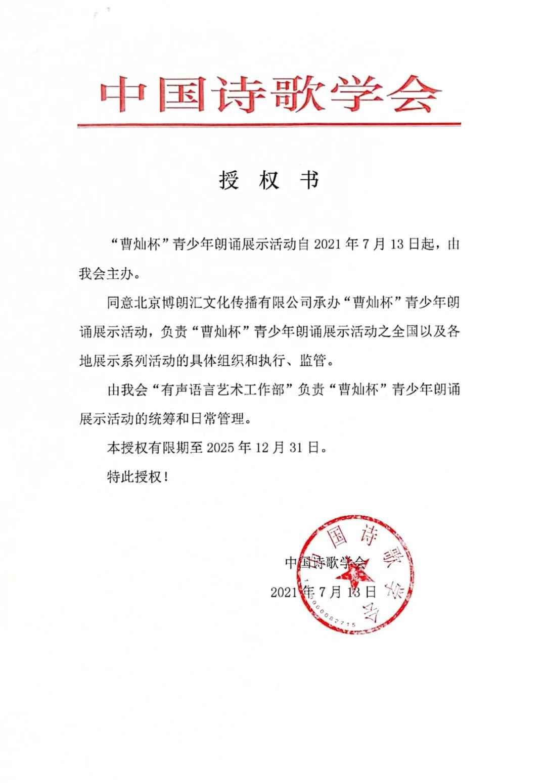 """中国诗歌学会正式批复主办""""曹灿杯"""",由学会""""有声语言艺术工作部""""负责统筹和日常管理 第1张"""