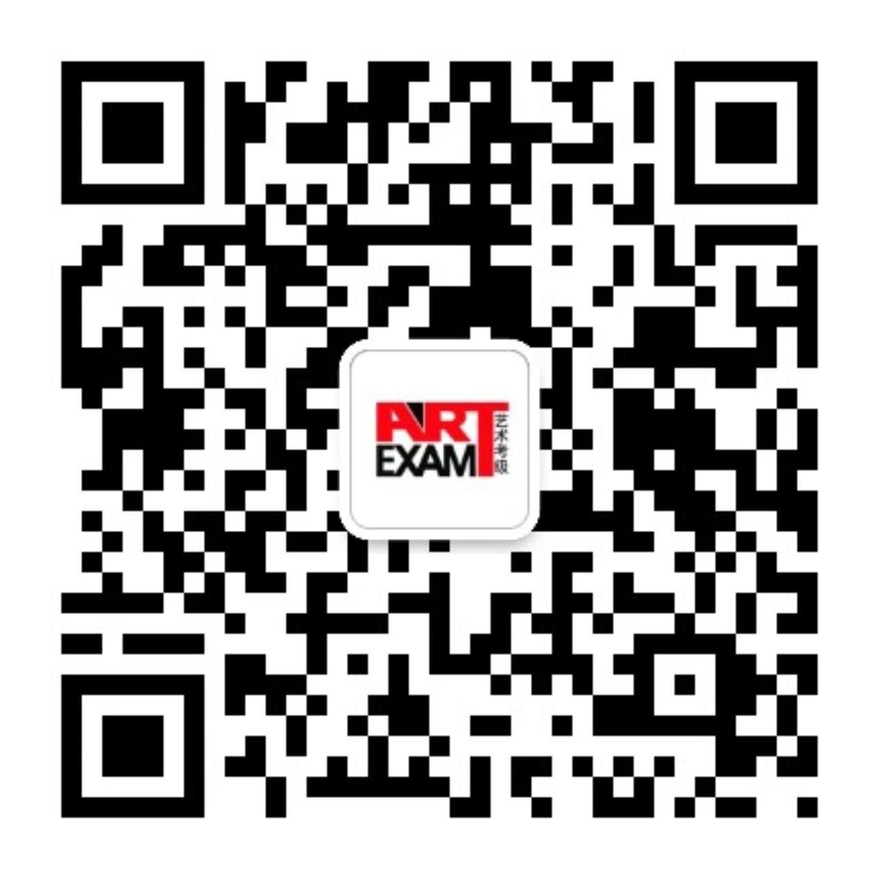 文化和旅游部艺术发展中心2021夏季重庆艺术考级报名通知 第1张