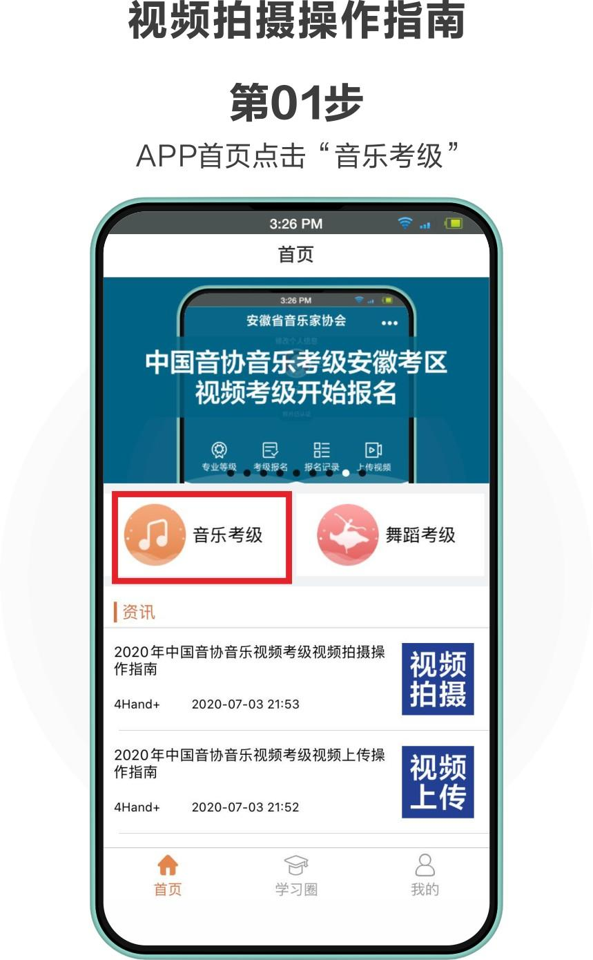 2020年中国音协音乐考级APP 4Hand考级视频拍摄操作指南 第1张