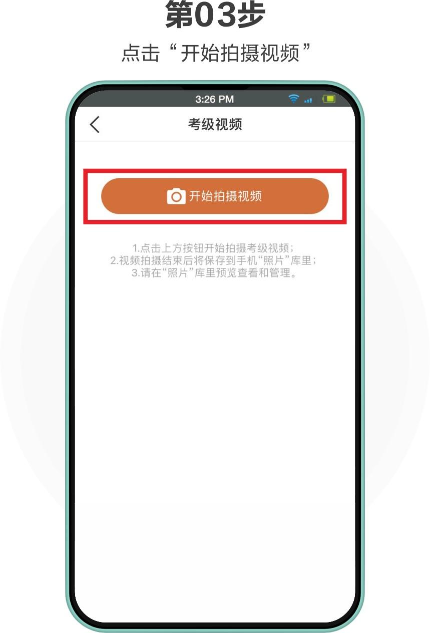 2020年中国音协音乐考级APP 4Hand考级视频拍摄操作指南 第3张