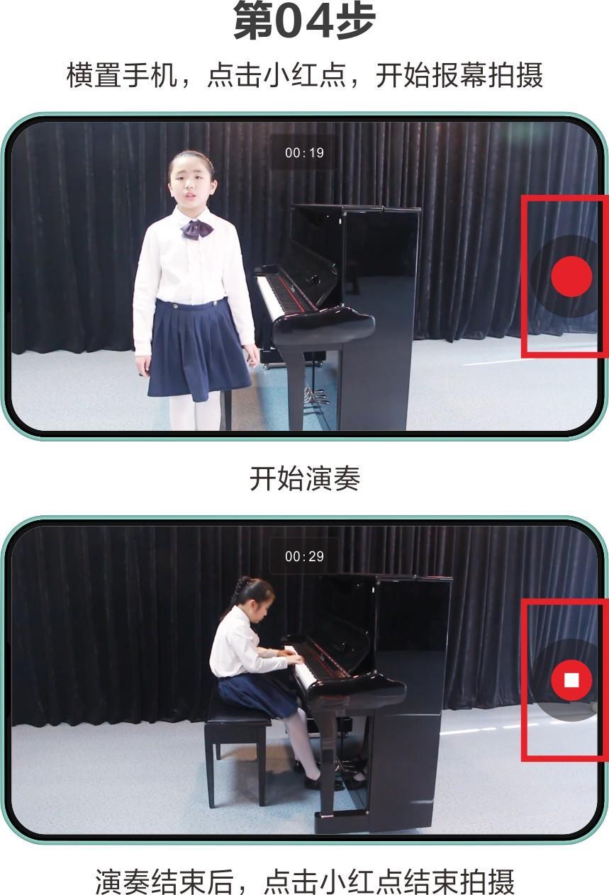2020年中国音协音乐考级APP 4Hand考级视频拍摄操作指南 第4张
