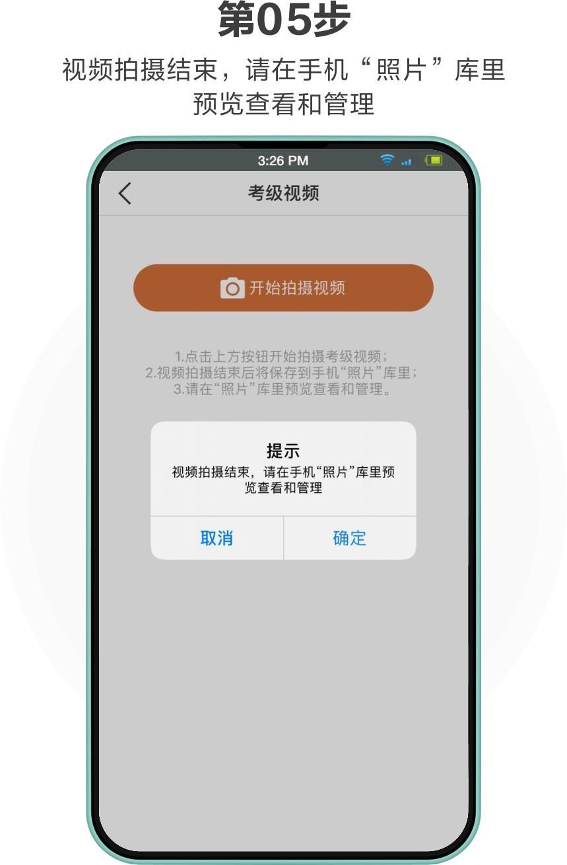 2020年中国音协音乐考级APP 4Hand考级视频拍摄操作指南 第5张