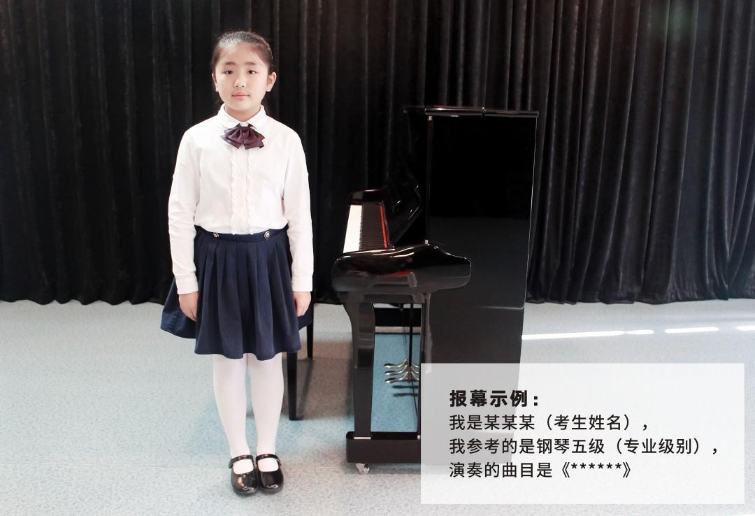 2020年中国音协音乐考级APP 4Hand考级视频拍摄操作指南 第6张